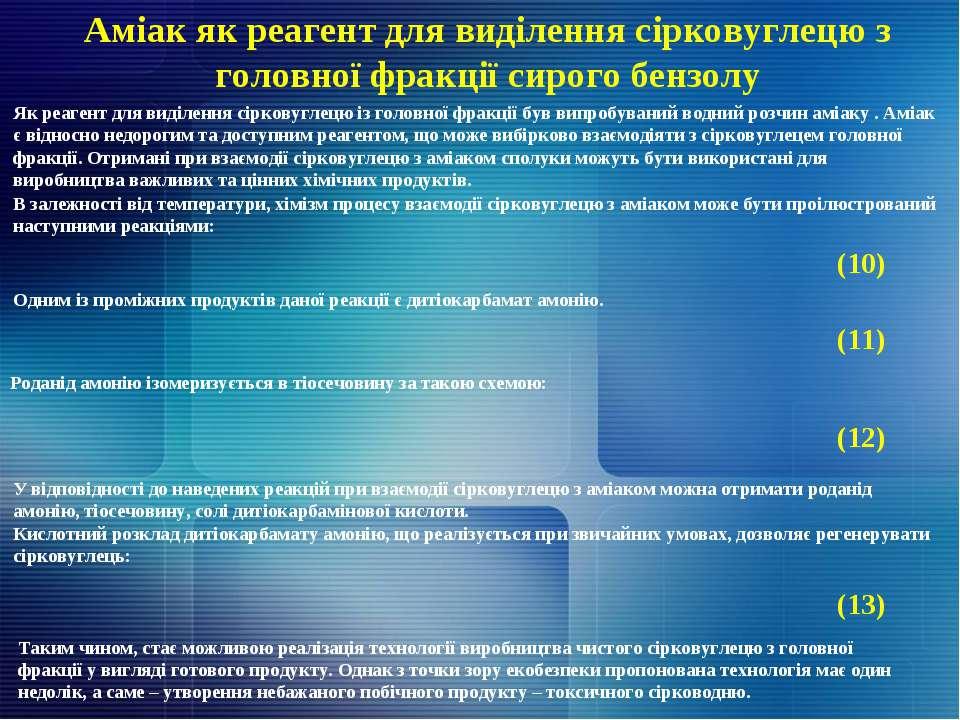 Аміак як реагент для виділення сірковуглецю з головної фракції сирого бензолу...