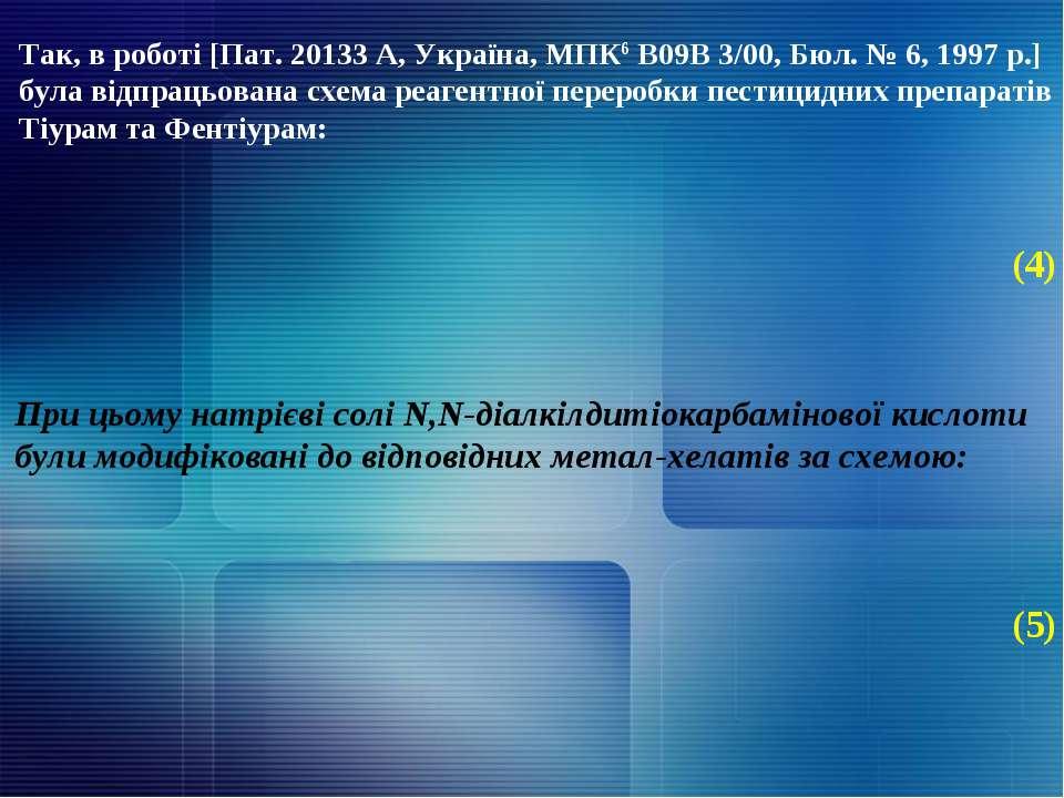 Так, в роботі [Пат. 20133 А, Україна, МПК6 В09В 3/00, Бюл. № 6, 1997 р.] була...