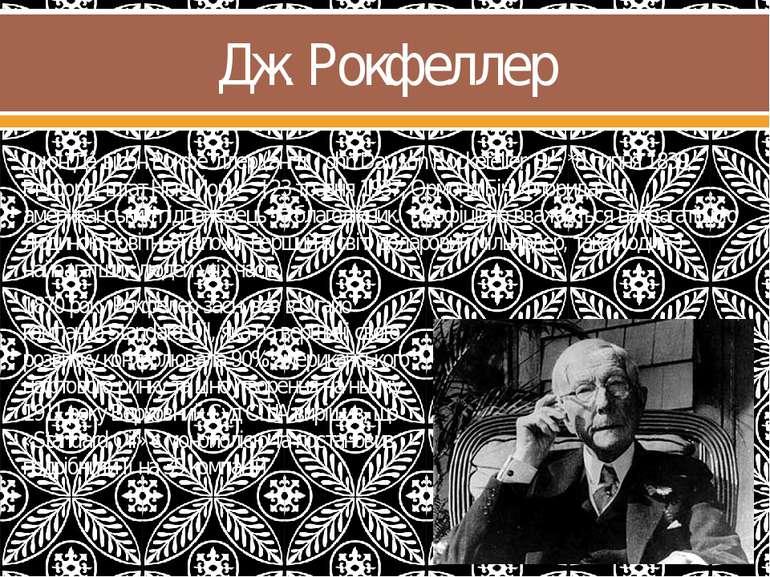 Дж. Рокфеллер Джон Де вісон Рокфе ллер (англ. John Davison Rockefeller, Sr.; ...