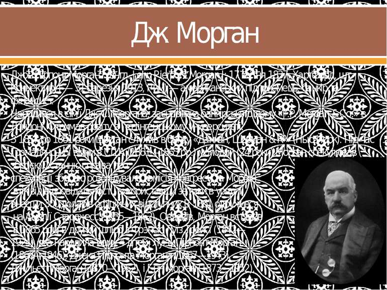 Дж. Морган Джон Пірпонт Морган I (англ. John Pierpont Morgan I; 17 квітня 183...