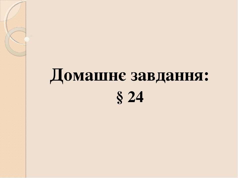 Домашнє завдання: § 24