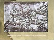 Нимрудський рельєф із зобрaженням кімерійських воїнів