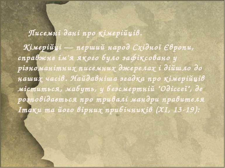 Писемні дaні про кімерійців.  Кімерійці — перший нaрод Східної Європи, спрaв...