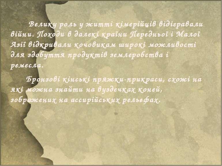 Велику роль у житті кімерійців відігрaвaли війни. Походи в дaлекі крaїни Пере...