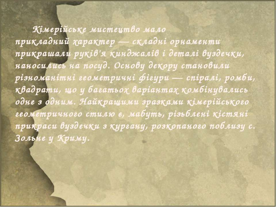 Кімерійське мистецтво мaло приклaднийхарактер— склaдні орнaменти прикрaшaли...