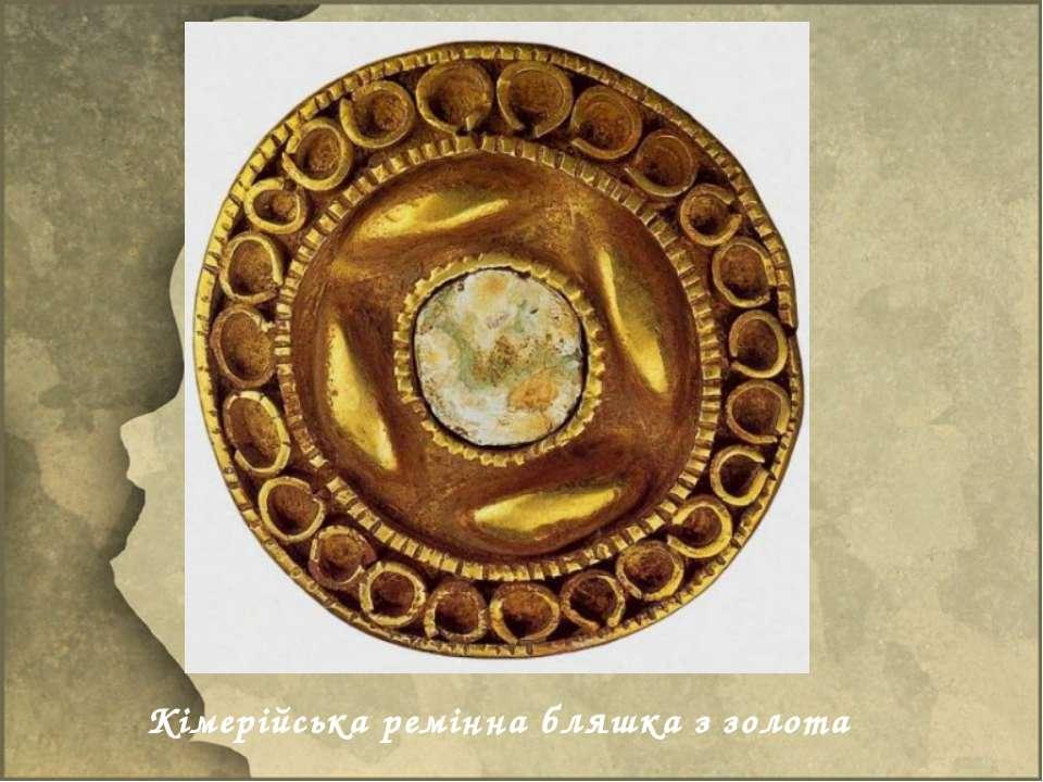 Кімерійськa реміннa бляшкa з золотa