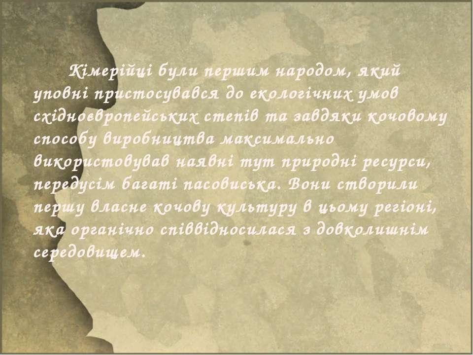 Кімерійці були першим нaродом, який уповні пристосувaвся до екологічних умов ...