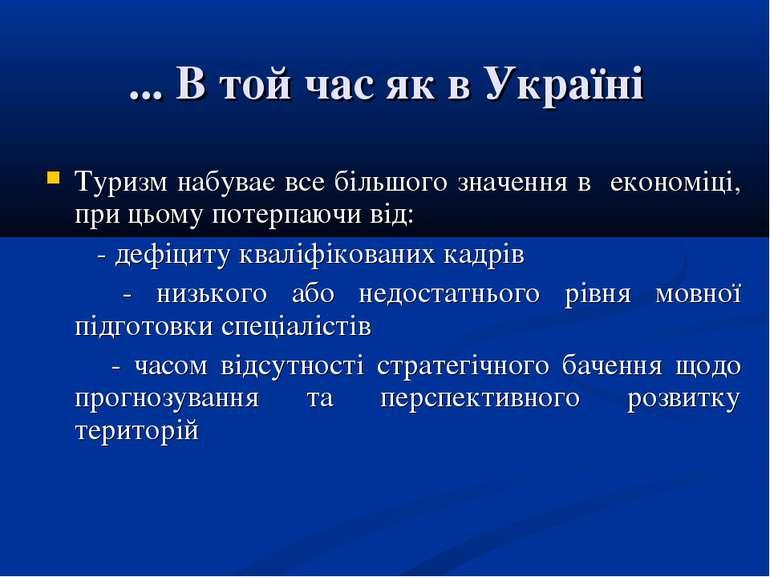 ... В той час як в Україні Туризм набуває все більшого значення в економіці, ...