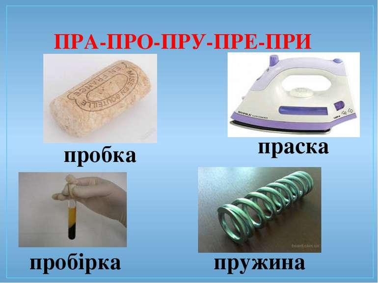 ПРА-ПРО-ПРУ-ПРЕ-ПРИ пробка праска пружина пробірка