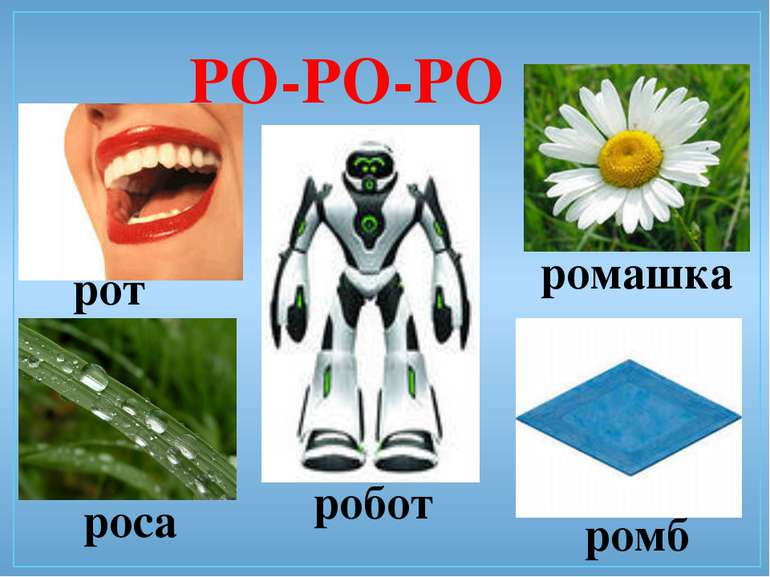 РО-РО-РО рот ромб роса робот ромашка