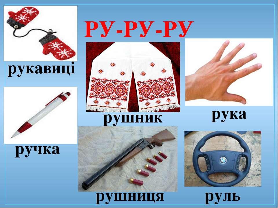 РУ-РУ-РУ рукавиці рука руль рушник ручка рушниця