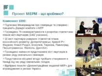 Проект МЕРМ - що зроблено? * Компонент 1000: Підписано Меморандуми про співпр...