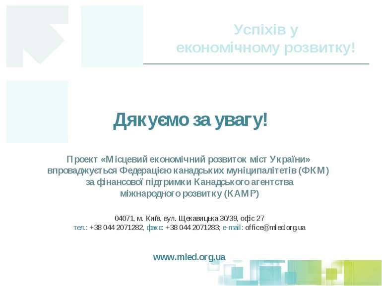 Проект «Місцевий економічний розвиток міст України» впроваджується Федерацією...