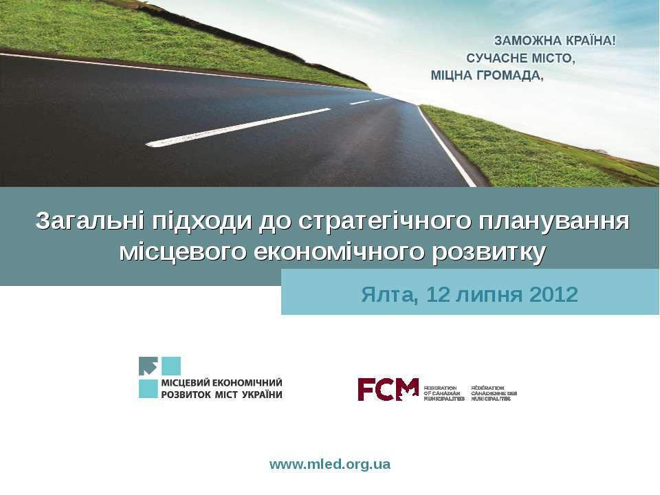 Загальні підходи до стратегічного планування місцевого економічного розвитку ...