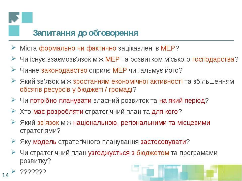 Запитання до обговорення Міста формально чи фактично зацікавлені в МЕР? Чи іс...