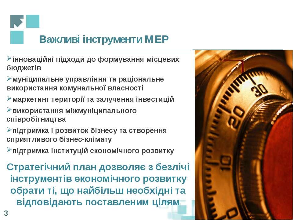 Важливі інструменти МЕР інноваційні підходи до формування місцевих бюджетів м...