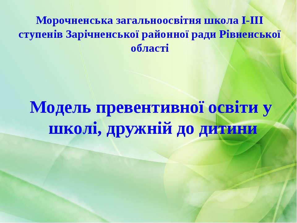 Модель превентивної освіти у школі, дружній до дитини Морочненська загальноос...