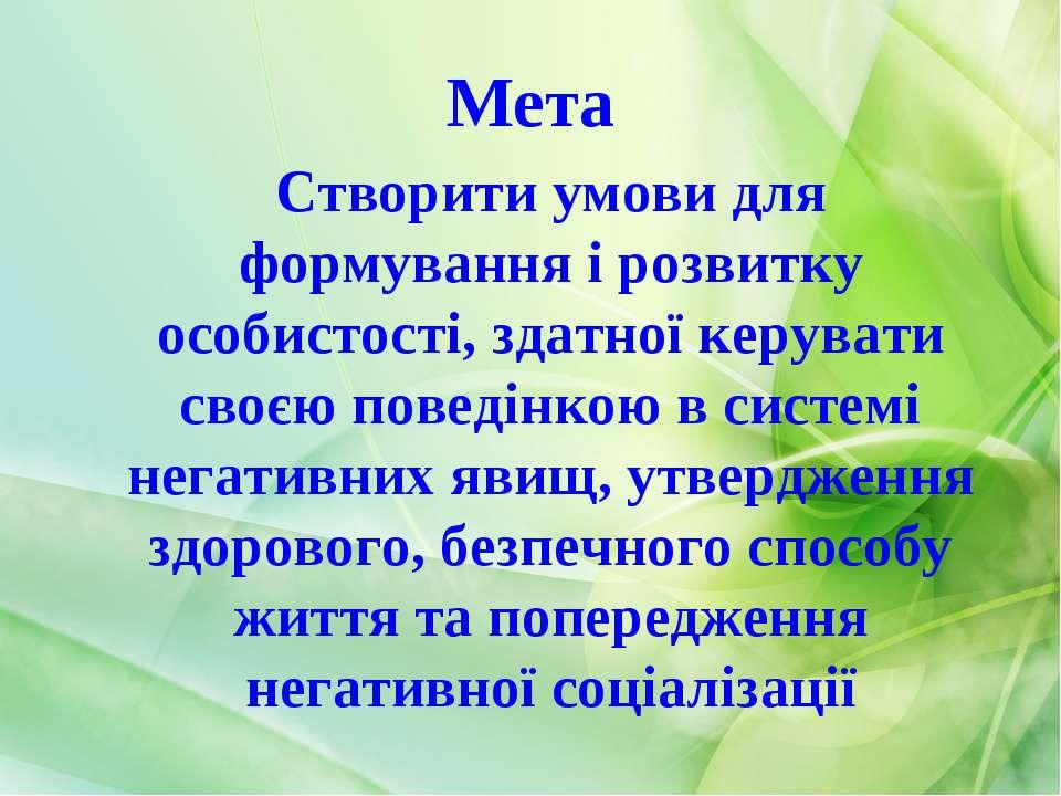 Мета Створити умови для формування і розвитку особистості, здатної керувати с...