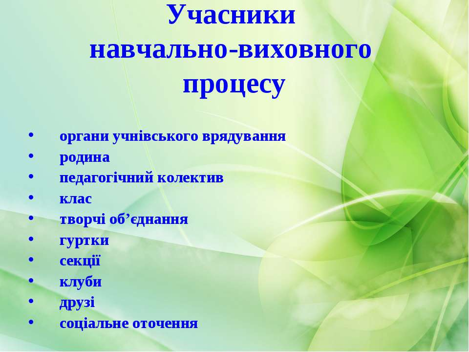 Учасники навчально-виховного процесу органи учнівського врядування родина пед...