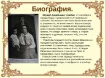 Биография. Эдуард Аркадьевич Асадов: «7 сентября в городе Мары Туркменской СС...