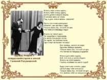 Эдуард Асадов с концертмейстером и женой Галиной Разумовской. Я могу тебя оче...