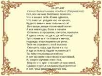 НА КРЫЛЕ Галине Валентиновне Асадовой (Разумовской) Нет, все же мне безбожно ...