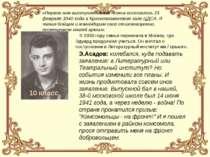 Э.Асадов: колебался, куда подавать заявление: в Литературный или Театральный ...