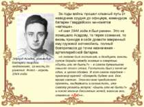 Эдуард Асадов, командир батареи гвардии лейтенант, за месяц до ранения. Фото ...