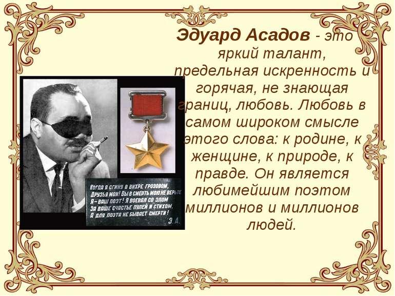 """Стихи Эдуарда Асадова """"Сквозь Любовь"""""""
