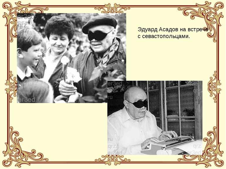 Эдуард Асадов на встрече с севастопольцами.