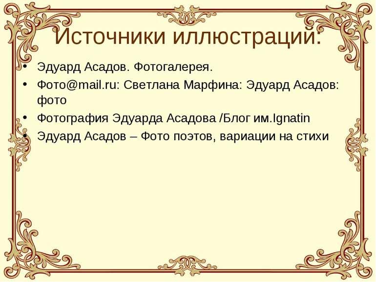 Источники иллюстраций: Эдуард Асадов. Фотогалерея. Фото@mail.ru: Светлана Мар...