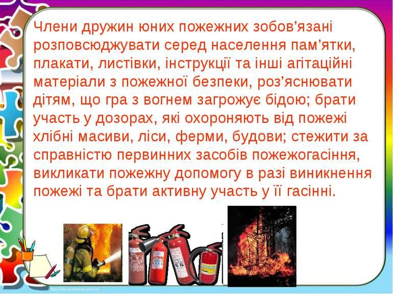 Члени дружин юних пожежних зобов'язані розповсюджувати серед населення пам'ят...