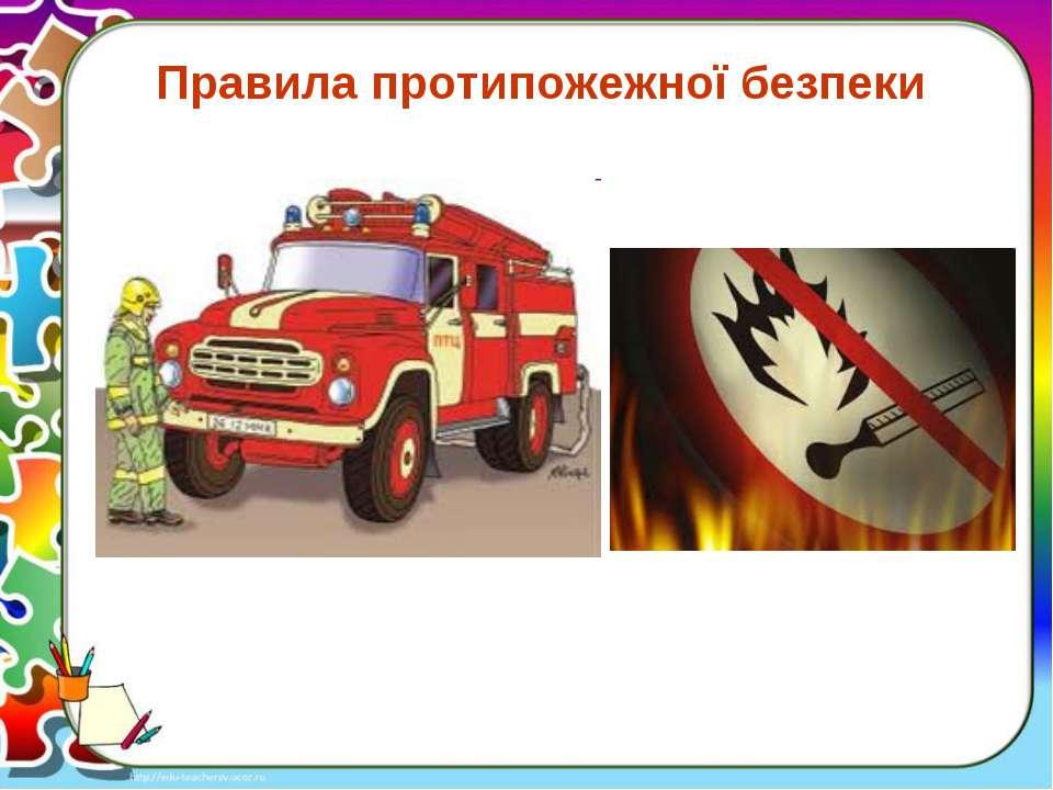 Правила протипожежної безпеки