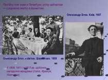 Олександр Блок. Київ. 1907 Постійно поет живе в Петербурзі, улітку найчастіше...