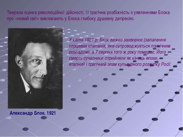 Твереза оцінка революційної дійсності, її трагічна розбіжність з уявленнями Б...