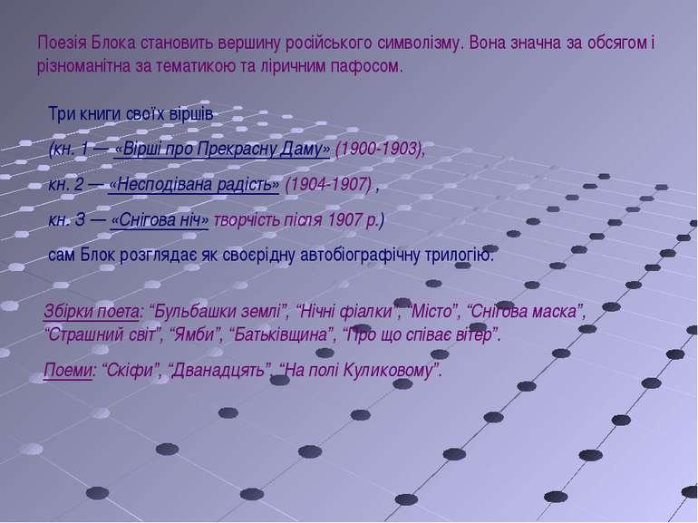 Поезія Блока становить вершину російського символізму. Вона значна за обсягом...