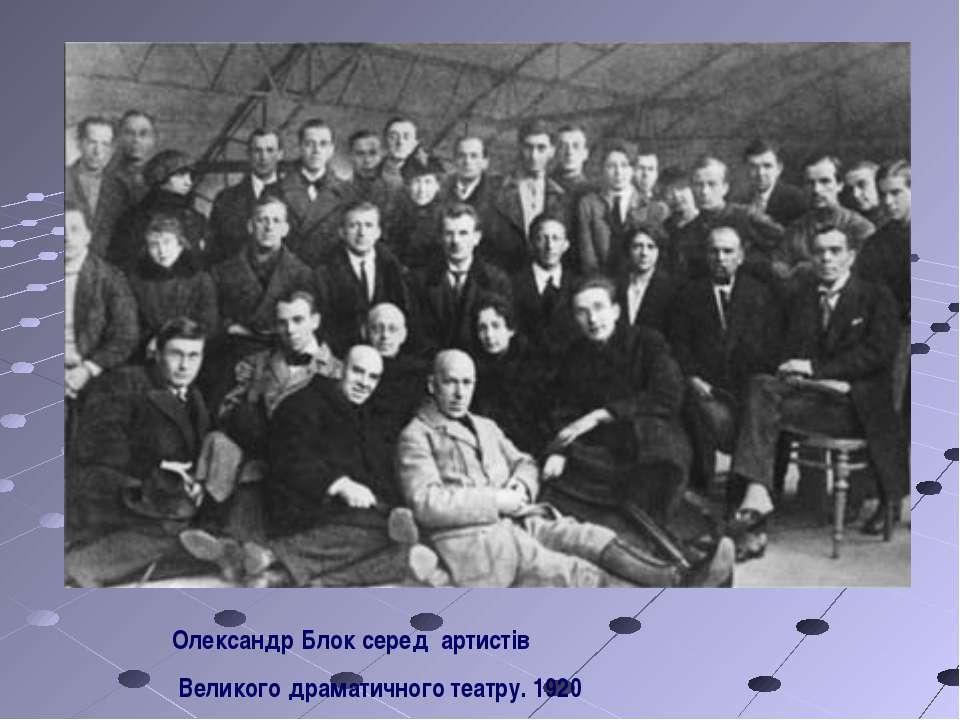 Олександр Блок серед артистів Великого драматичного театру. 1920