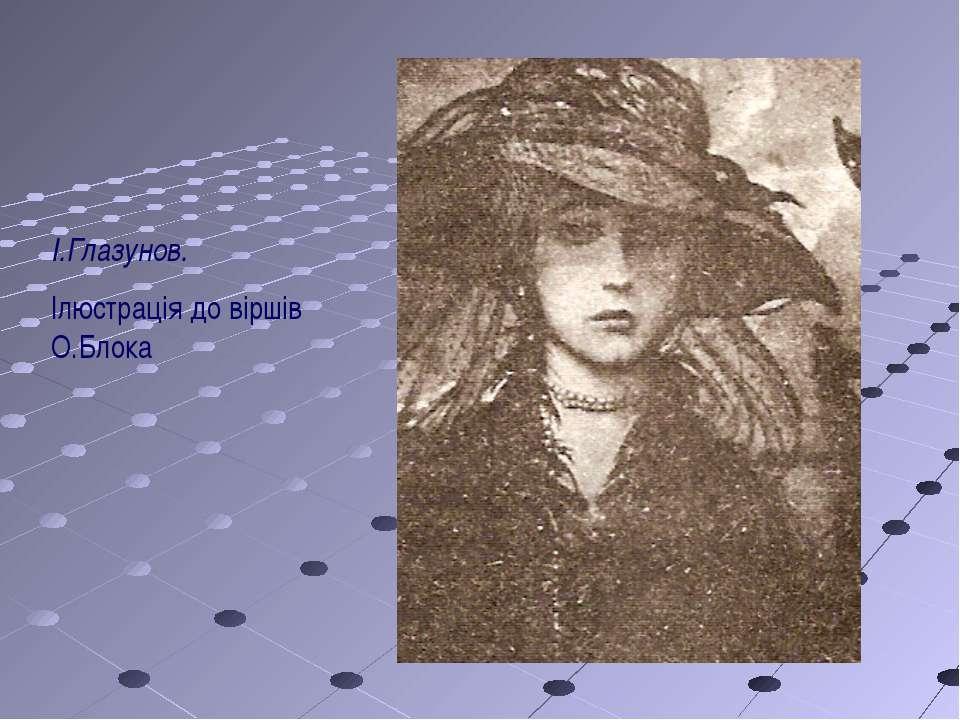 І.Глазунов. Ілюстрація до віршів О.Блока