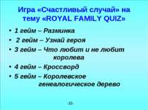 Гра «Щасливий випадок» на тему «ROYAL FAMILY QUIZ» 1 гейм - Розминка 2 гейм -...