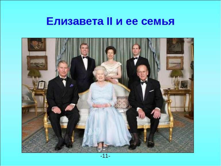 Єлизавета II та її сім'я-11-