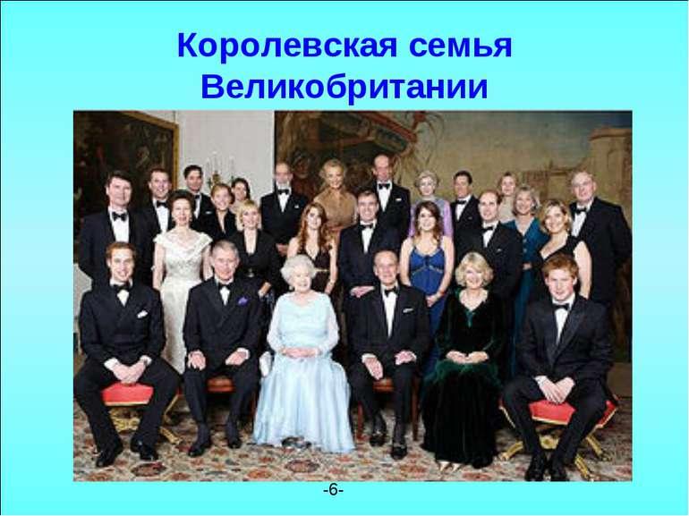 Королівська сім'я Великобританії-6-
