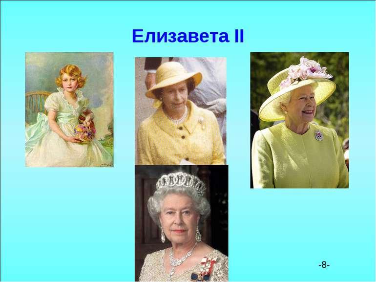 Єлизавета II-8-