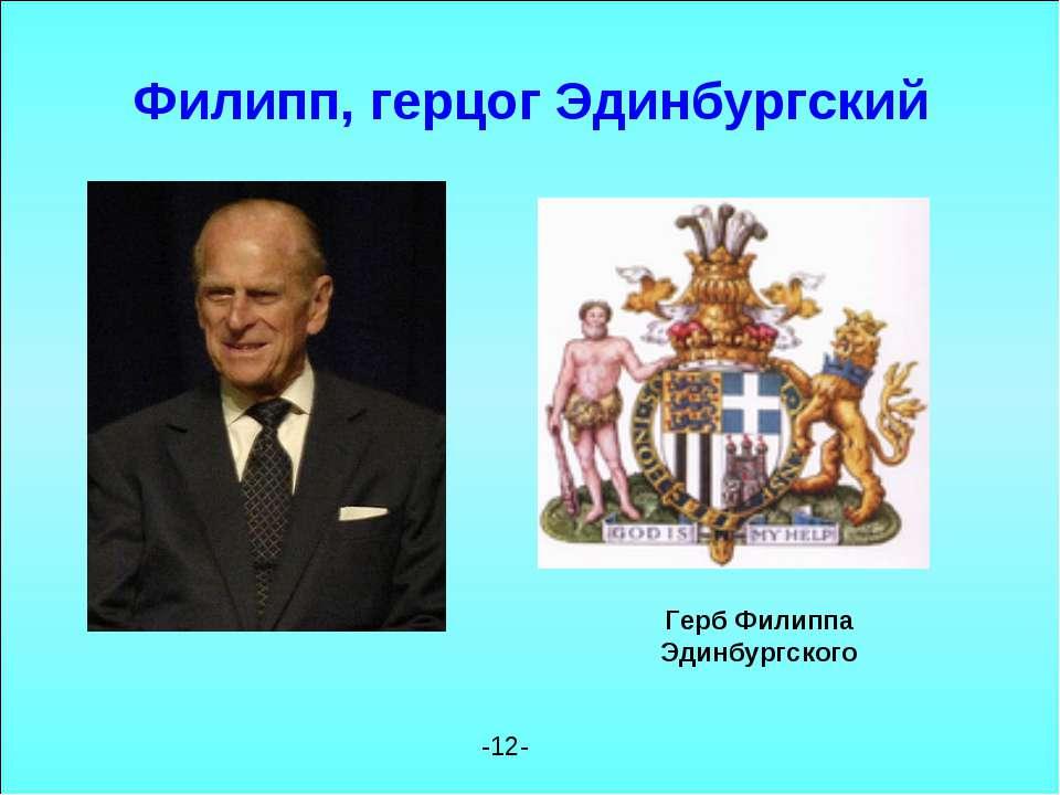 Филипп, герцог Эдинбургский Герб Филиппа Эдинбургского -12-