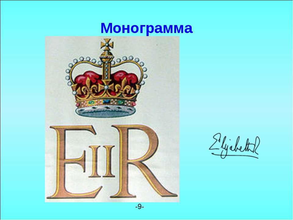 Монограма-9-