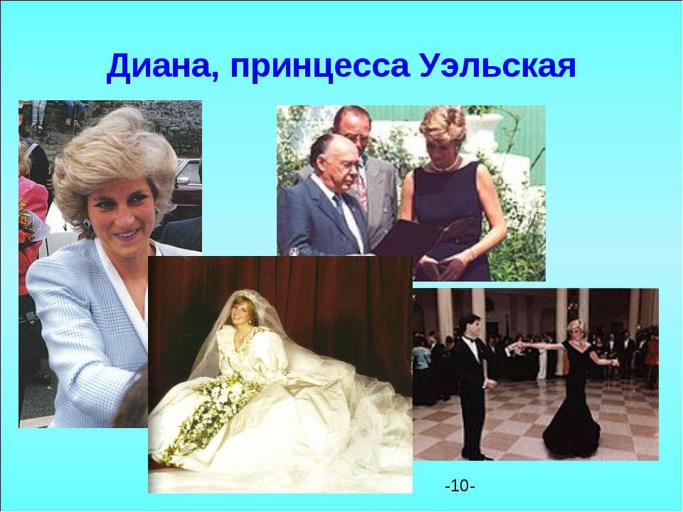 Діана, принцеса Уельська-10-