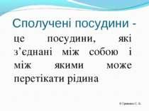 Сполучені посудини - це посудини, які з'єднані між собою і між якими може пер...