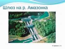 Шлюз на р. Амазонка Гриненко С. В.