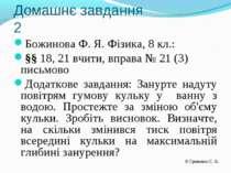 Домашнє завдання 2 Божинова Ф. Я. Фізика, 8 кл.: §§ 18, 21 вчити, вправа № 21...