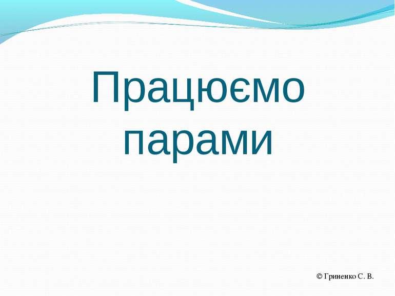 Працюємо парами Гриненко С. В.