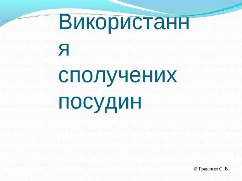Використання сполучених посудин Гриненко С. В.